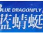 蓝蜻蜓母婴用品加盟