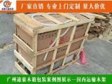 廣州花都區炭步打出口木箱