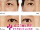 湖北美丽尔医疗美容 哪种双眼皮整形方式恢复比较快