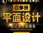 专业-LOGO-VI-画册-标志-折页-PPT设计