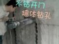 长沙专业粉刷/防腐拆除、打孔、打墙、开门洞、凿地板