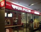 慕玛披萨好吃吗 慕玛披萨加盟怎么样 慕玛披萨加盟网