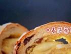 蛋糕店加盟要多少钱_优选全国十大品牌麦莎蒂斯