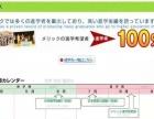 新一日语培训399元暑期班要开课啦