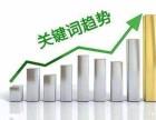 秦淮区关键词seo优化多少钱