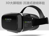 源头工厂批发升级版千幻魔镜 3d眼镜虚拟