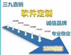 郑州三九软件/基磊科技/定制开发APP/商城互助分红区块链等