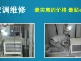 北京特灵中央空调维修-顺义空调改造咨询
