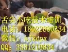 广州美味蛋糕慕斯蛋糕 水果蛋糕千层蛋糕技术培训
