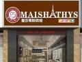 湖南蛋糕店加盟面包店加盟什么品牌有优势?