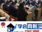 南京浦口会计实务培训哪家好学会计实务后可以直接上岗