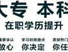 江陰本科師范專業到哪里提升