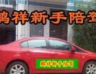 洛阳陪驾全新别克丰田现代68元起是您的最佳选择