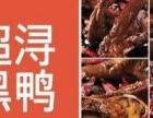 超浔黑鸭加盟 卤菜熟食 投资金额 1-5万元