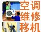 闽侯甘蔗空调清洗方式,甘蔗空调清洗技术,专业清洗