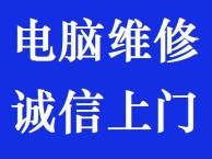武汉英特小区/长城嘉苑 上门维修电脑,电脑蓝屏死机重启维修