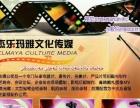 杰乐玛雅文化传媒有限公司