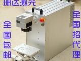 手持式/便携式/光纤激光打标机/小型打码
