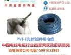 众邦电线电缆集团西安销售公司