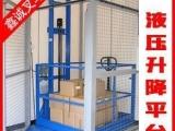 供应 固定导轨式液压升降平台室内电动吊篮