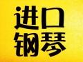 淄博二手钢琴专卖 质保五到十年