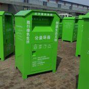 河北绿美市政衣物回收箱旧衣服公益回收箱旧衣捐赠箱 批发