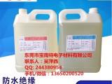 东莞宝南特销售聚氨酯PU胶户外耐黄变1年软PU滴胶灌封胶