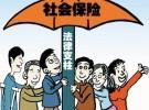北京社保补缴,代缴北京各区域社保