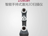 武汉中观ZGScan智能3D扫描仪