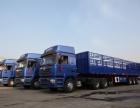 成都至全国物流专线/货运公司/运输公司/全国特快零担物流