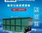 量身定制屠宰污水处理设备 跑蓝达标一级A质量可靠