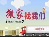 海口海悦专业搬家公司搬家 免费上门估价预送包装满意后付款