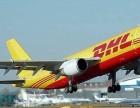 贵阳DHL国际快递上门取件电话