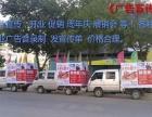 广告宣传车 专业宣传 开业 促销 周年庆 展销会等