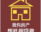 济南章丘房产抵押贷款终于找到哪里可以正规靠谱办理呢