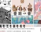 温州学动漫 学漫画 插画 游戏原画 手绘板绘