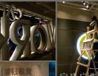 发光字、灯箱招牌、LOGO墙制作安装~免费上门测量