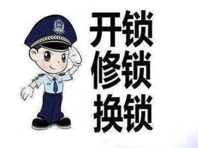 金坛-薛埠-朱林-直溪-儒林开锁,换锁芯
