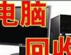 咸阳地区高价收购二手电脑及配件,笔记本电脑,网吧