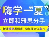 北京雅思培训学校