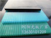 湖蓝色pc阳光板 黑色阳光板 草绿阳光板 均可生产