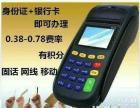 专业安装无线银联POS机,销售