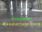 柳州密封固化剂地坪、环氧地坪、染色地坪、复古地坪
