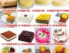 预定订购6家宜春多喜来生日蛋糕同城配送榴莲千层芒果慕斯芝士