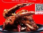 南京盐水鸭加盟费做法及配方