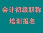 聚焦考点连云港可为教育初级会计职称培训