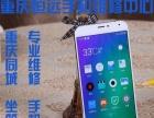 重庆手机维修 魅族MX4PRO换外屏 爆屏维修
