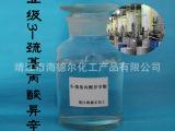 优质工业级3-巯基丙酸异辛酯,生产厂家直销