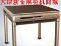 天津新雀全自动麻将机桌维修以旧换新折叠麻将机