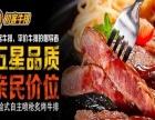 【牛排+披萨+汉堡+冰淇淋+意面】初客牛排西餐加盟